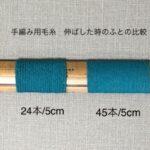 手編み用毛糸で織る