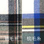 布の仕上げ方の違い