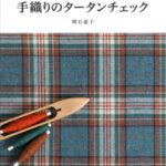 手織りのタータンチェック