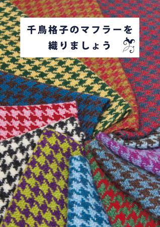 千鳥格子のマフラーを織りましょう